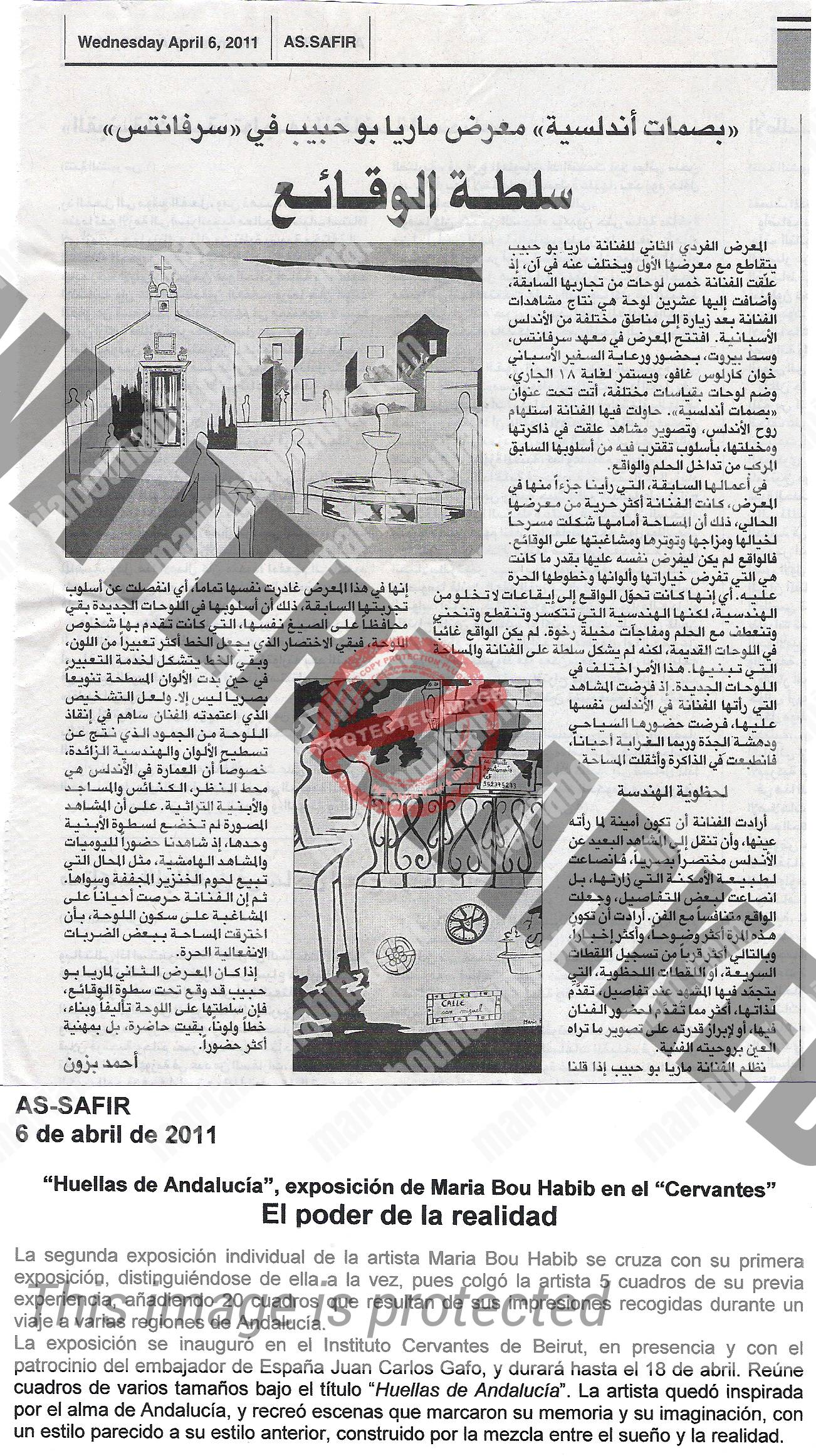 Al Safir – an article by the Art critic Ahmad Bazzoun